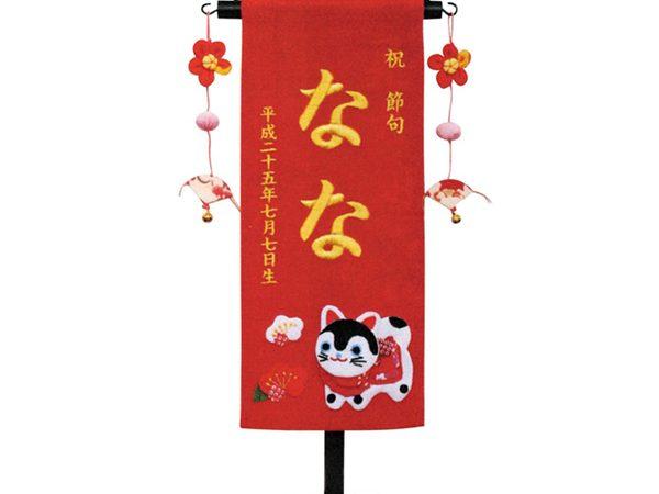 ちりめん名旗(刺繍)