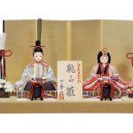 「桃山雛」親王飾りセット
